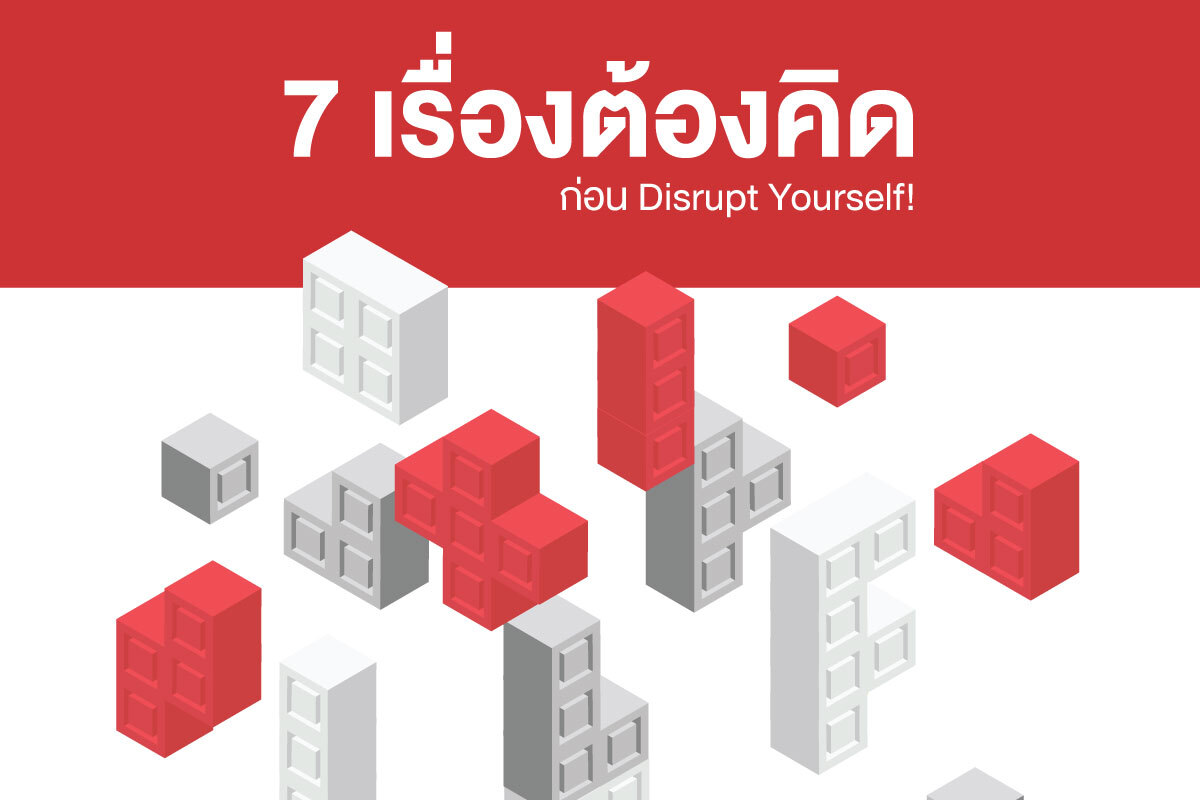 how-to-disrupt-yourself