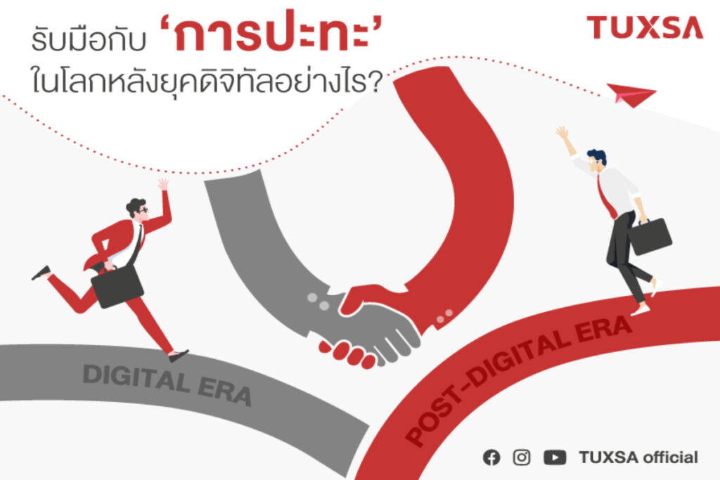 technology-trends-in-post-digital-era