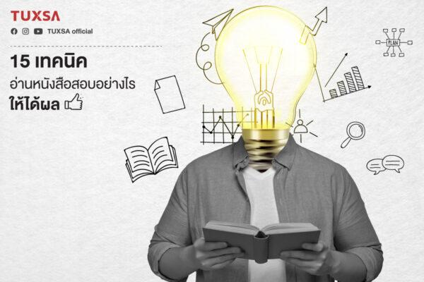 15-study-tips