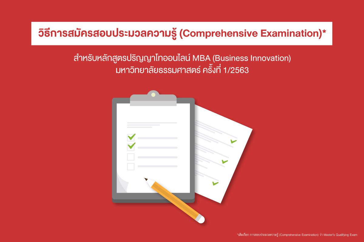 comprehensive-examination-application-process
