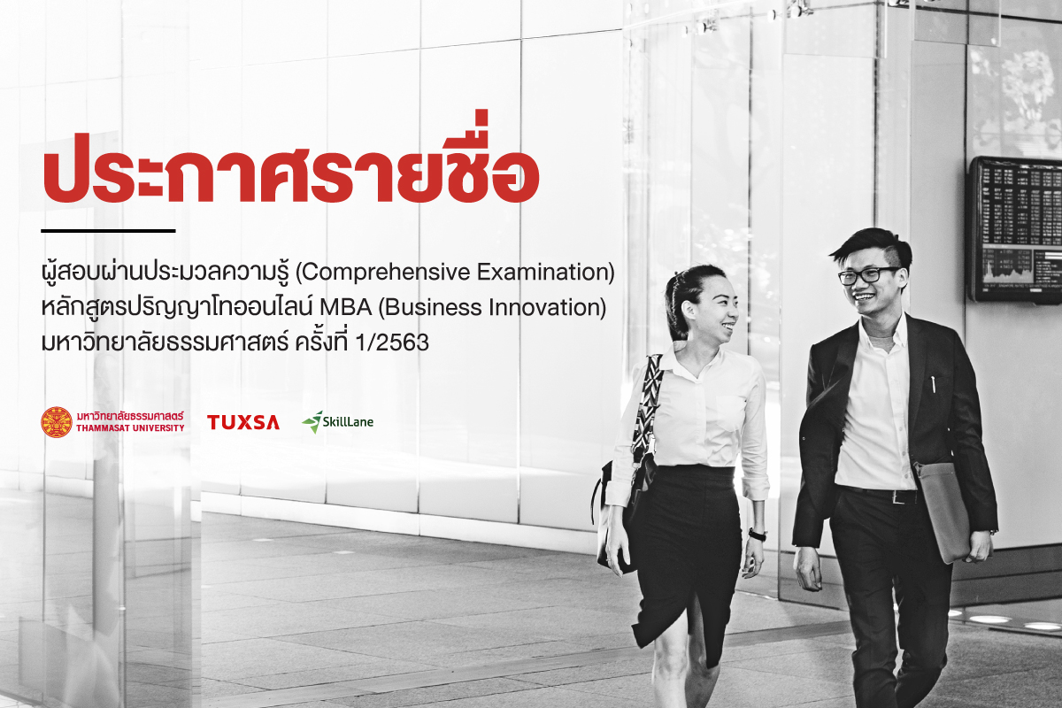 TUXSA_MBA_Passed_applicants