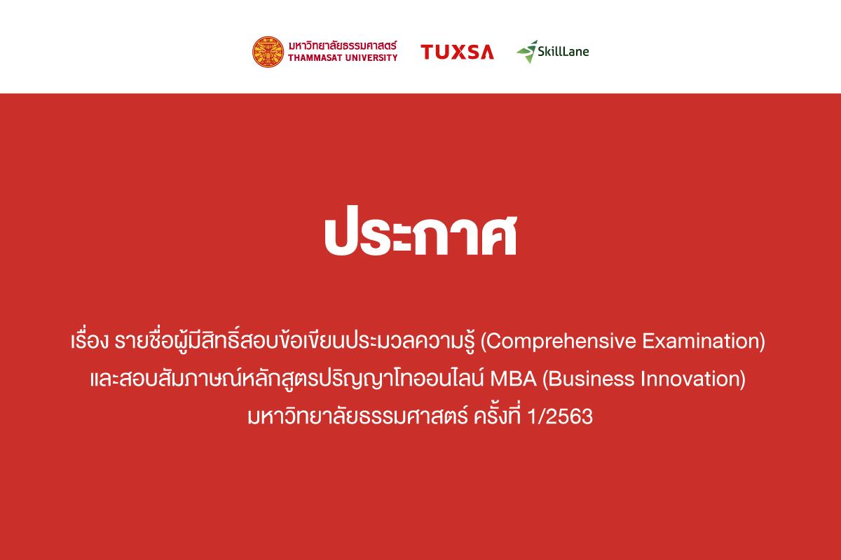 comprehensive-examination-applicants-announcement-2020