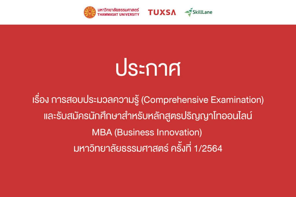 comprehensive-examination-mba-1-2564