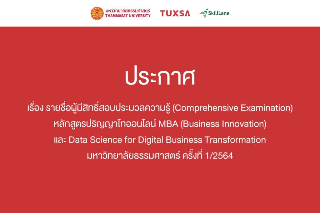 comprehensive-examination-1-2564-eligibility
