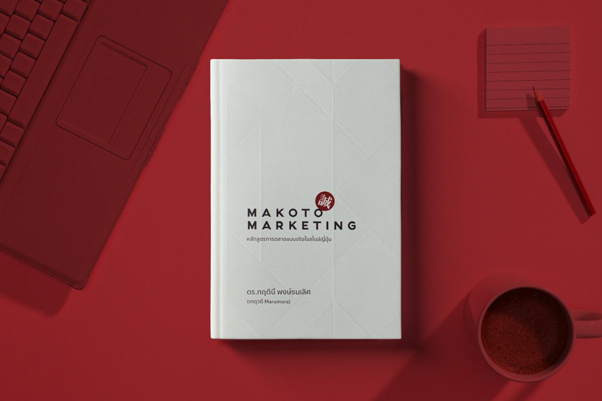 [TUXSA]-MakotoMarketing_Cover