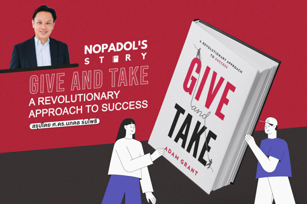 level-up-x-nopadols-story-give-and-take