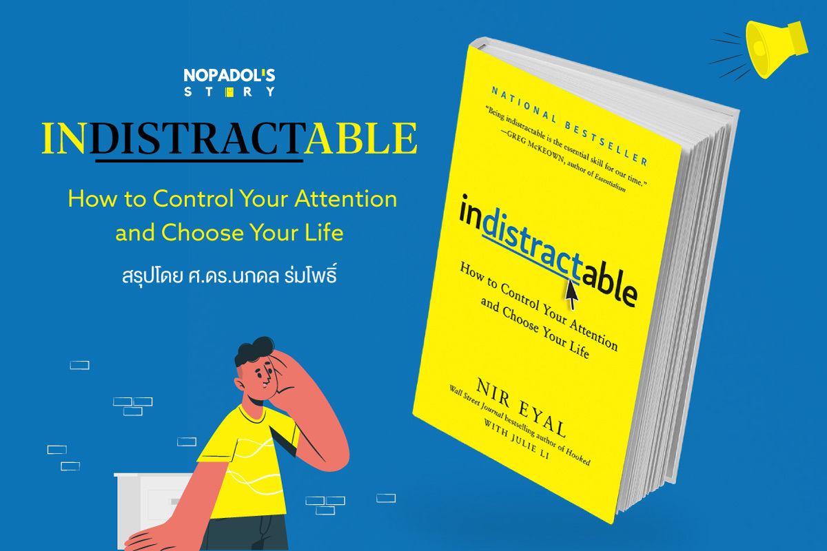 Indistracable_cover